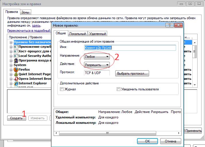 Разрешаем клиенту p2p полный доступ к локальной сети в файрволе