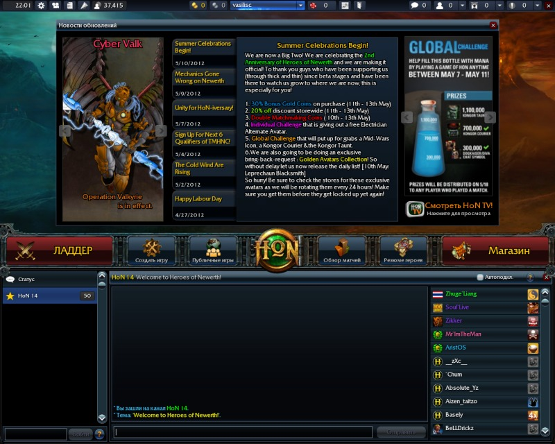 linux клиент Heroes of Newerth