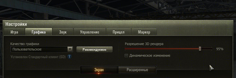Настройка 3D рендера в World of Tanks